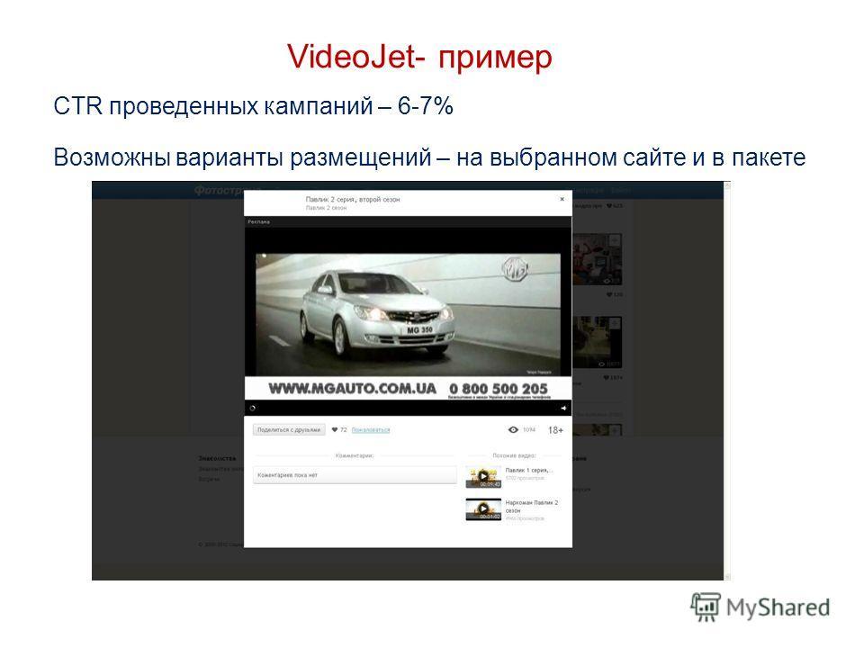 VideoJet- пример CTR проведенных кампаний – 6-7% Возможны варианты размещений – на выбранном сайте и в пакете
