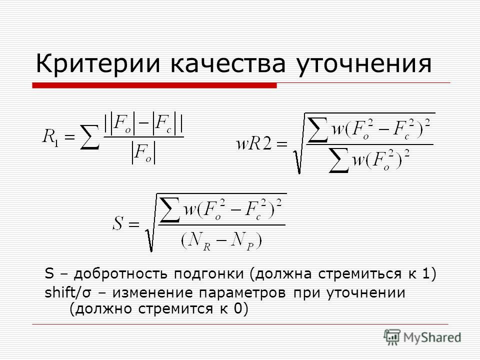 Критерии качества уточнения S – добротность подгонки (должна стремиться к 1) shift/σ – изменение параметров при уточнении (должно стремится к 0)