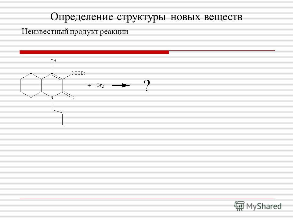Определение структуры новых веществ Неизвестный продукт реакции