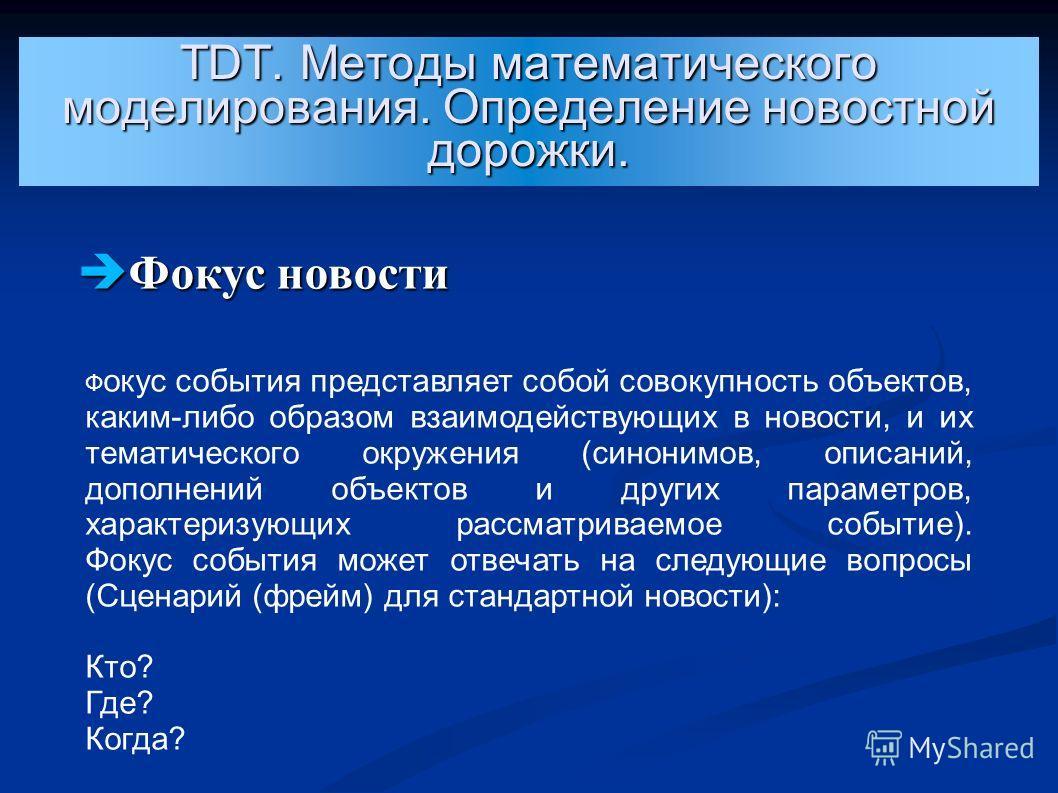 TDT. Методы математического моделирования. Определение новостной дорожки. Фокус новости Фокус новости Ф окус события представляет собой совокупность объектов, каким-либо образом взаимодействующих в новости, и их тематического окружения (синонимов, оп