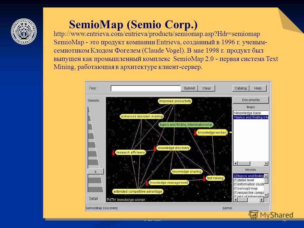 © ElVisti 42 SemioMap (Semio Corp.) http://www.entrieva.com/entrieva/products/semiomap.asp?Hdr=semiomap SemioMap - это продукт компании Entrieva, созданный в 1996 г. ученым- семиотиком Клодом Фогелем (Claude Vogel). В мае 1998 г. продукт был выпущен