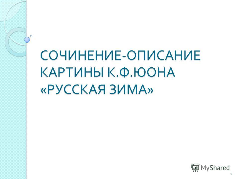 СОЧИНЕНИЕ - ОПИСАНИЕ КАРТИНЫ К. Ф. ЮОНА « РУССКАЯ ЗИМА » 1
