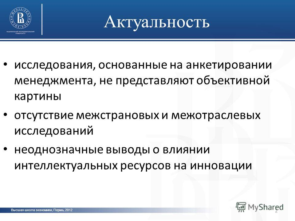 Высшая школа экономики, Пермь, 2012 исследования, основанные на анкетировании менеджмента, не представляют объективной картины отсутствие межстрановых и межотраслевых исследований неоднозначные выводы о влиянии интеллектуальных ресурсов на инновации