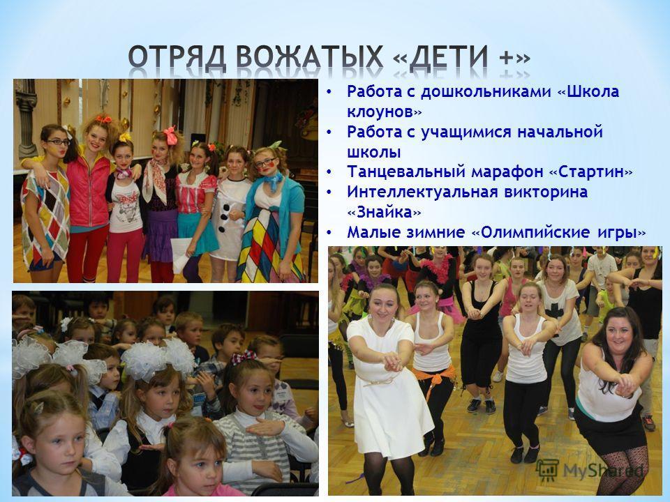 Работа с дошкольниками «Школа клоунов» Работа с учащимися начальной школы Танцевальный марафон «Стартин» Интеллектуальная викторина «Знайка» Малые зимние «Олимпийские игры»