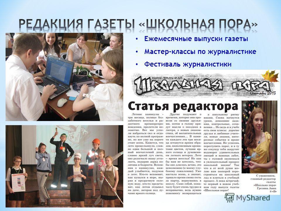 Ежемесячные выпуски газеты Мастер-классы по журналистике Фестиваль журналистики