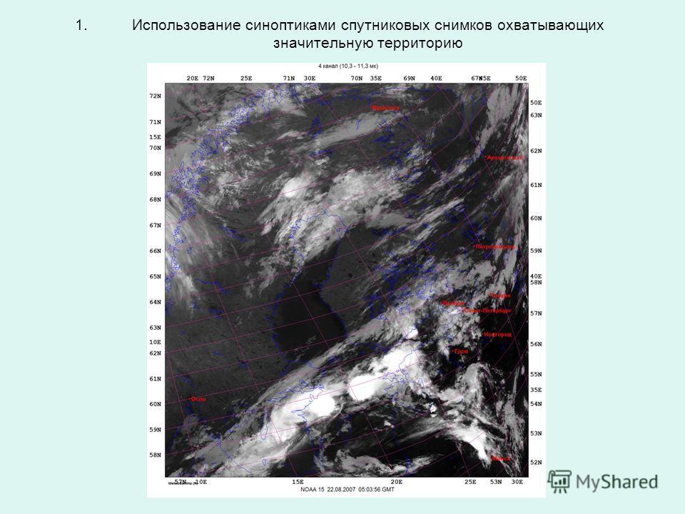 1. Использование синоптиками спутниковых снимков охватывающих значительную территорию