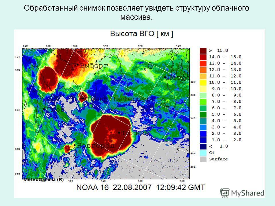 Обработанный снимок позволяет увидеть структуру облачного массива.