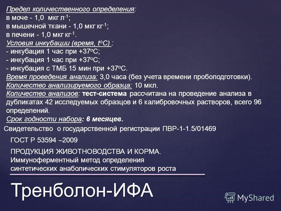 Тренболон-ИФА Свидетельство о государственной регистрации ПВР-1-1.5/01469 ГОСТ Р 53594 –2009 ПРОДУКЦИЯ ЖИВОТНОВОДСТВА И КОРМА. Иммуноферментный метод определения синтетических анаболических стимуляторов роста Предел количественного определения: в моч