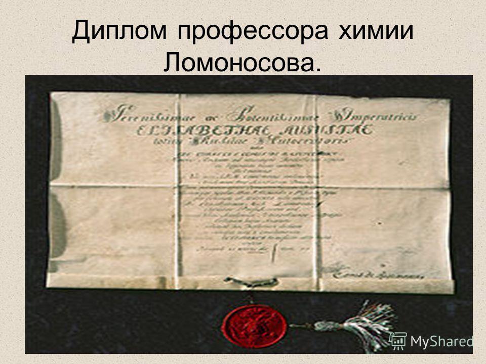 Диплом профессора химии Ломоносова.