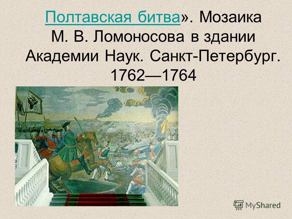 Полтавская битва Полтавская битва». Мозаика М. В. Ломоносова в здании Академии Наук. Санкт-Петербург. 17621764