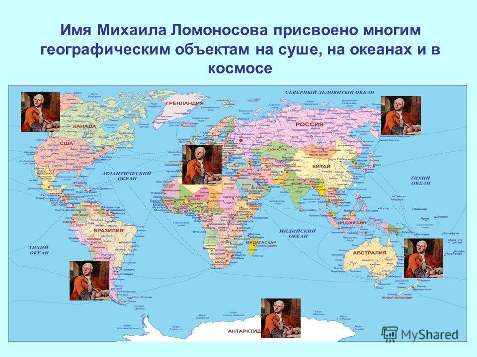 Имя Михаила Ломоносова присвоено многим географическим объектам на суше, на океанах и в космосе