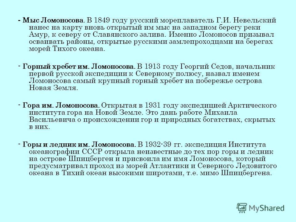 - Мыс Ломоносова. В 1849 году русский мореплаватель Г.И. Невельский нанес на карту вновь открытый им мыс на западном берегу реки Амур, к северу от Славянского залива. Именно Ломоносов призывал осваивать районы, открытые русскими землепроходцами на бе