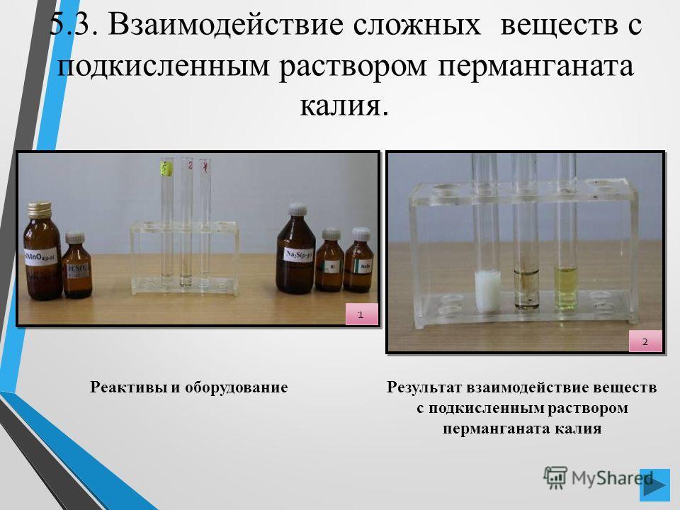5.3. Взаимодействие сложных веществ с подкисленным раствором перманганата калия. Реактивы и оборудование Результат взаимодействие веществ с подкисленным раствором перманганата калия 1 2