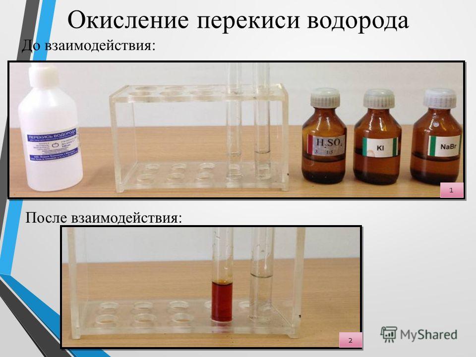 Окисление перекиси водорода До взаимодействия: После взаимодействия: 1 2