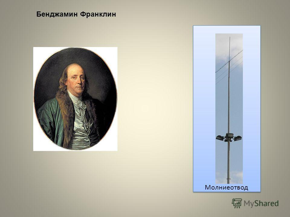 Бенджамин Франклин Молниеотвод