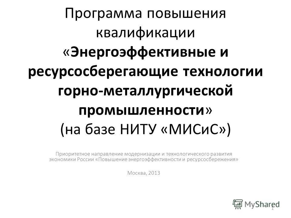 Программа повышения квалификации «Энергоэффективные и ресурсосберегающие технологии горно-металлургической промышленности» (на базе НИТУ «МИСиС») Приоритетное направление модернизации и технологического развития экономики России «Повышение энергоэффе