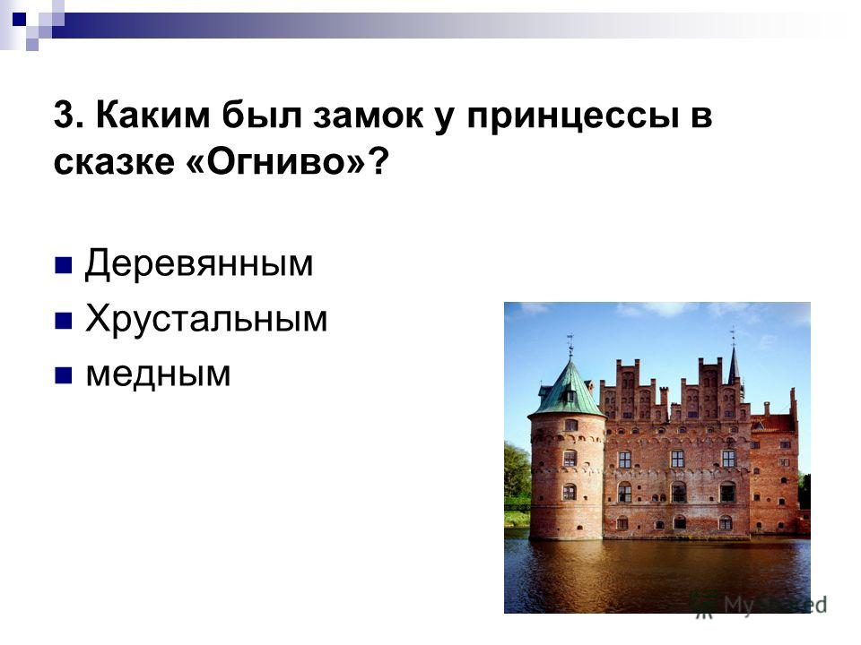 3. Каким был замок у принцессы в сказке «Огниво»? Деревянным Хрустальным медным