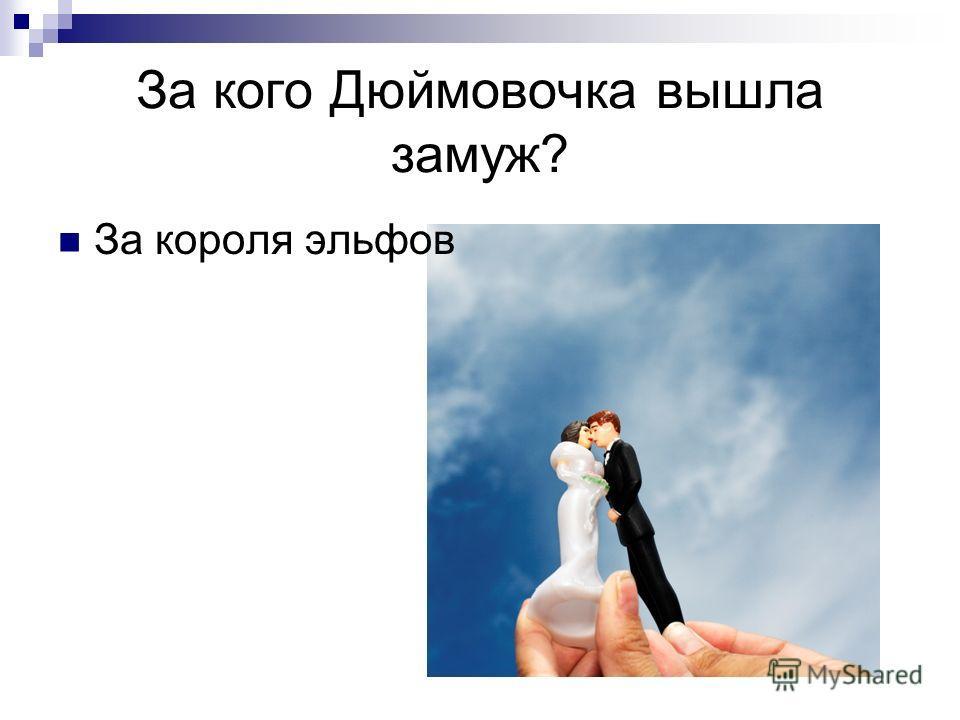 За кого Дюймовочка вышла замуж? За короля эльфов