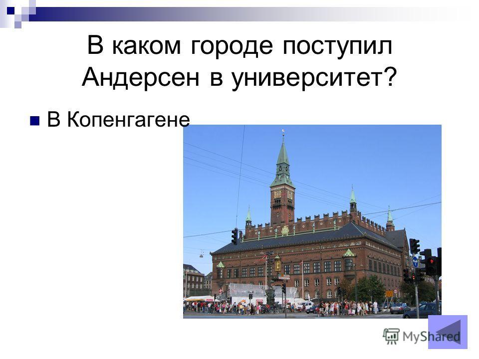 В каком городе поступил Андерсен в университет? В Копенгагене