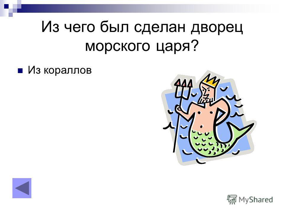 Из чего был сделан дворец морского царя? Из кораллов
