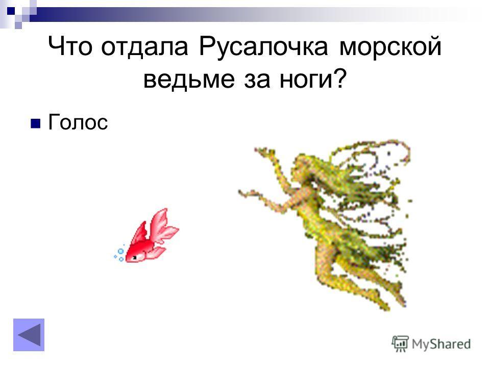 Что отдала Русалочка морской ведьме за ноги? Голос