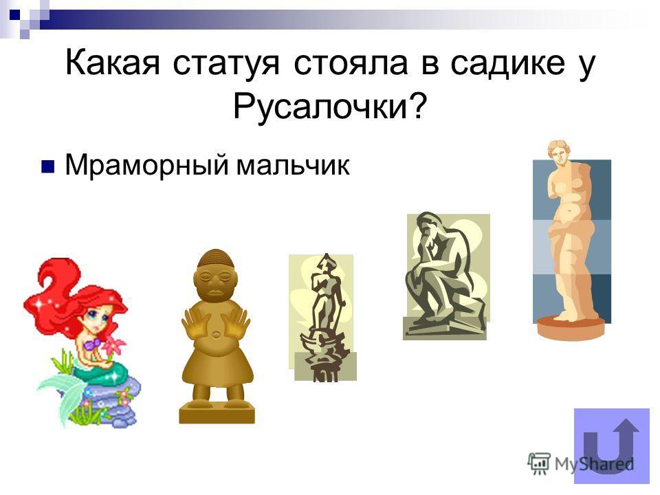 Какая статуя стояла в садике у Русалочки? Мраморный мальчик