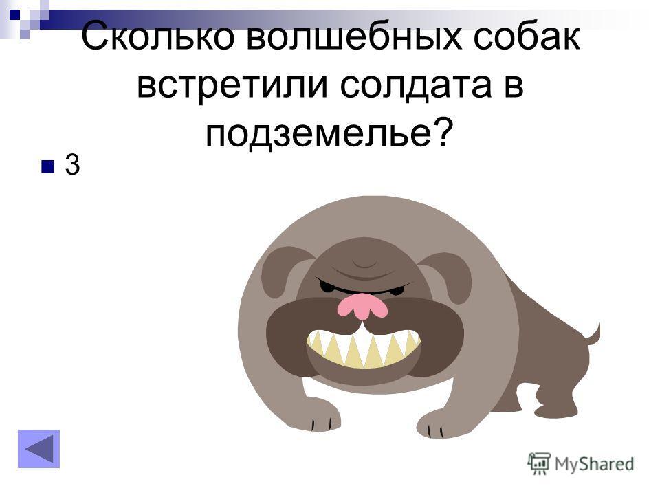 Сколько волшебных собак встретили солдата в подземелье? 3