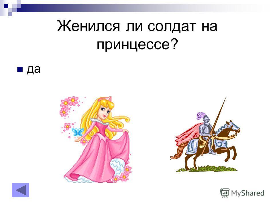 Женился ли солдат на принцессе? да