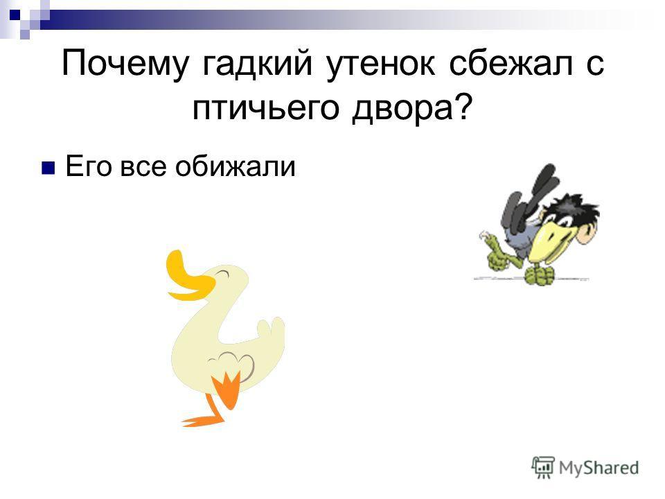 Почему гадкий утенок сбежал с птичьего двора? Его все обижали
