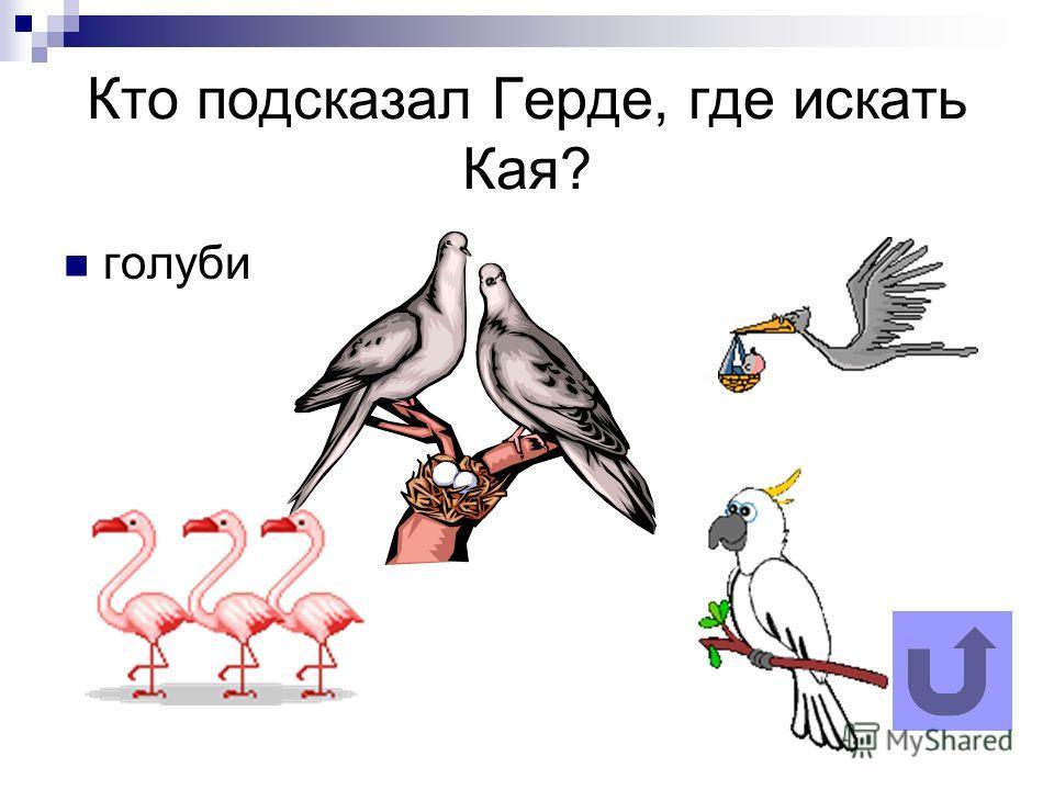 Кто подсказал Герде, где искать Кая? голуби