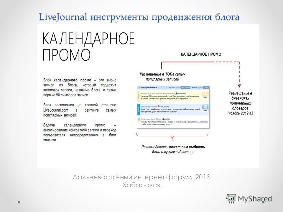 Дальневосточный интернет форум 2013 Хабаровск LiveJournal инструменты продвижения блога