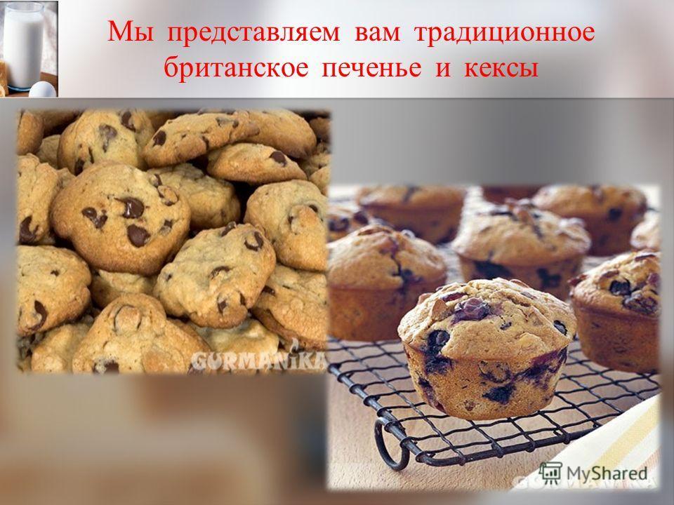 Мы представляем вам традиционное британское печенье и кексы
