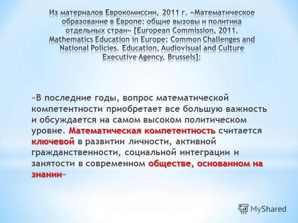 Математическая компетентность ключевой обществе, основанном на знании «В последние годы, вопрос математической компетентности приобретает все большую важность и обсуждается на самом высоком политическом уровне. Математическая компетентность считается
