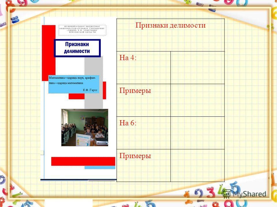 Признаки делимости На 4: Примеры На 6: Примеры