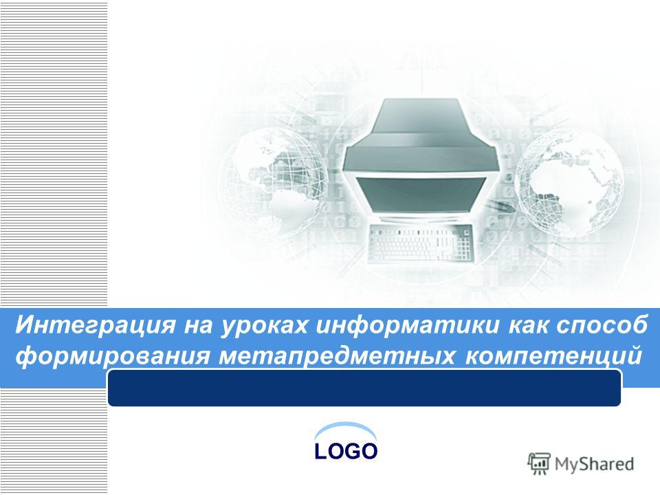 LOGO Интеграция на уроках информатики как способ формирования метапредметных компетенций