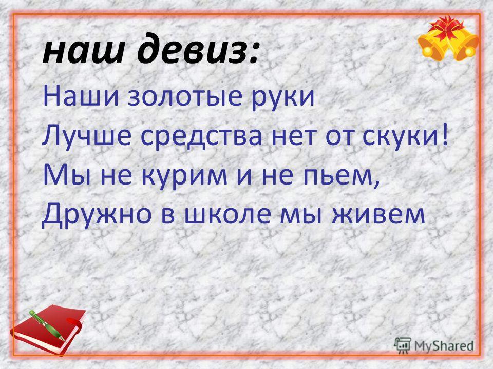МБОУ ТЁШИНСКАЯ СОШ Трудовая бригада «Умелые ребята»