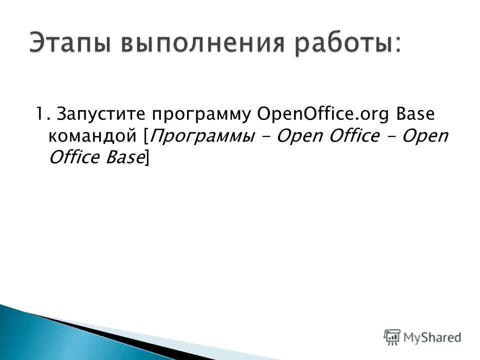 1. Запустите программу OpenOffice.org Base командой [Программы - Open Office - Open Office Base]