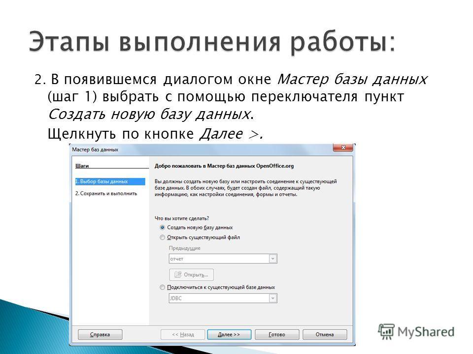2. В появившемся диалогом окне Мастер базы данных (шаг 1) выбрать с помощью переключателя пункт Создать новую базу данных. Щелкнуть по кнопке Далее >.