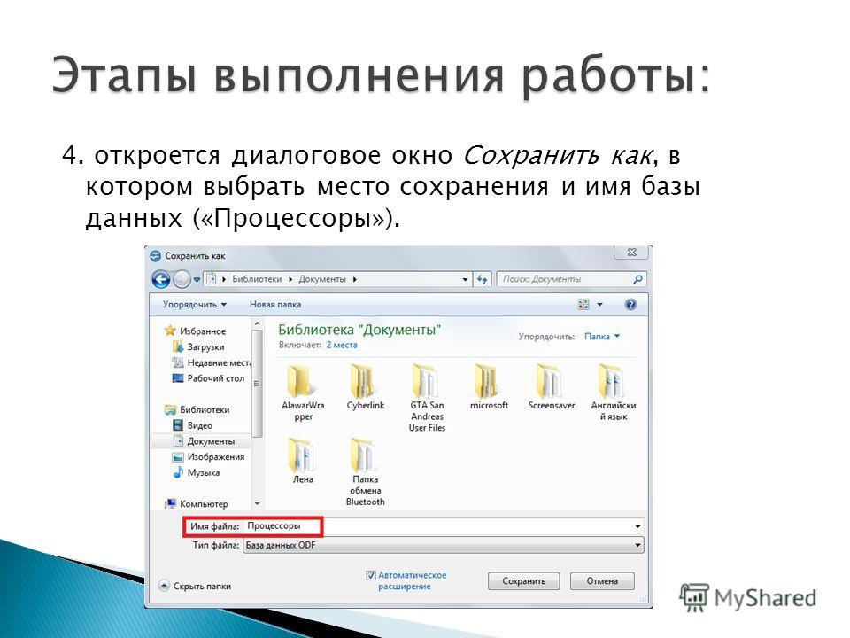 4. откроется диалоговое окно Сохранить как, в котором выбрать место сохранения и имя базы данных («Процессоры»).