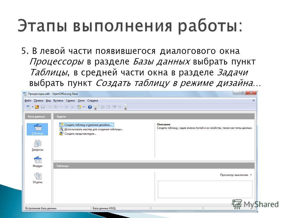 5. В левой части появившегося диалогового окна Процессоры в разделе Базы данных выбрать пункт Таблицы, в средней части окна в разделе Задачи выбрать пункт Создать таблицу в режиме дизайна…