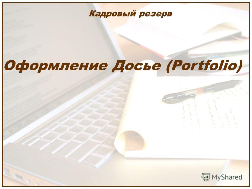 Кадровый резерв Оформление Досье (Portfolio)