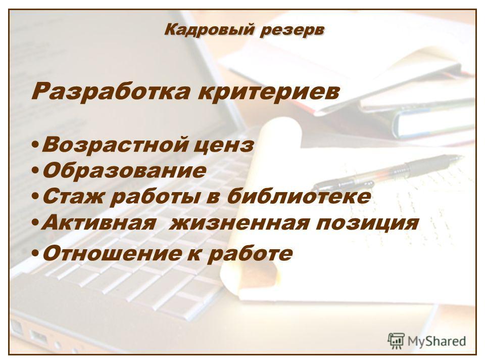 Разработка критериев Возрастной ценз Образование Стаж работы в библиотеке Активная жизненная позиция Отношение к работе