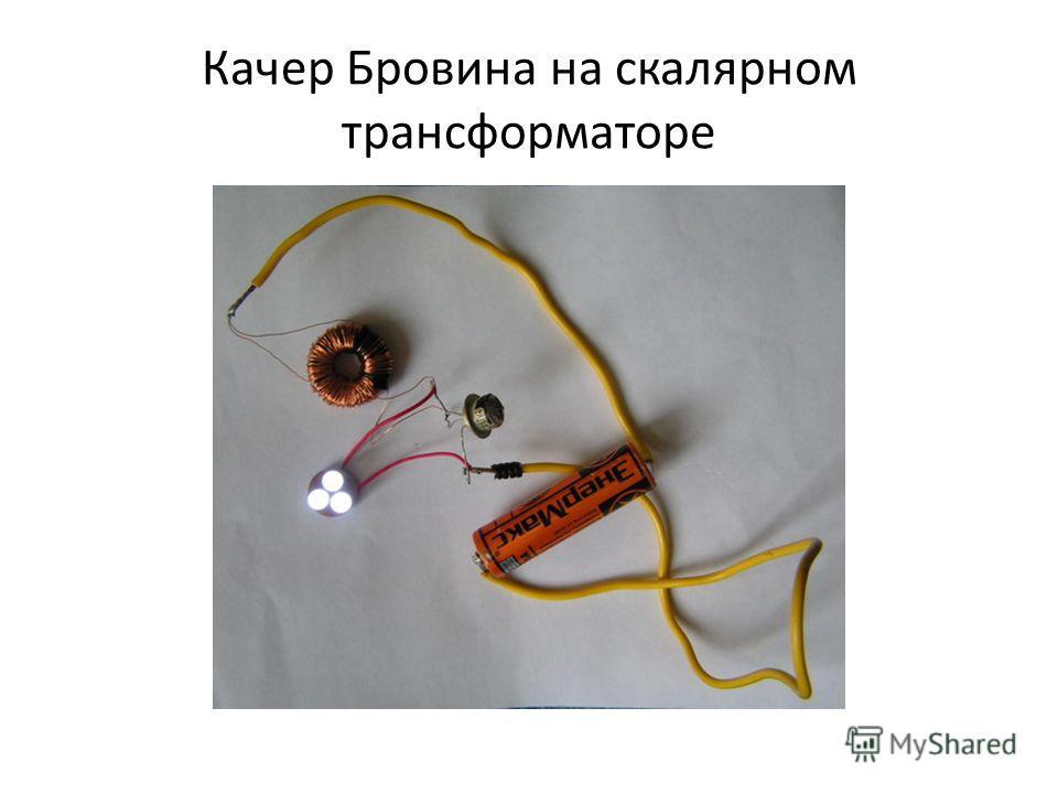 Качер Бровина на скалярном трансформаторе