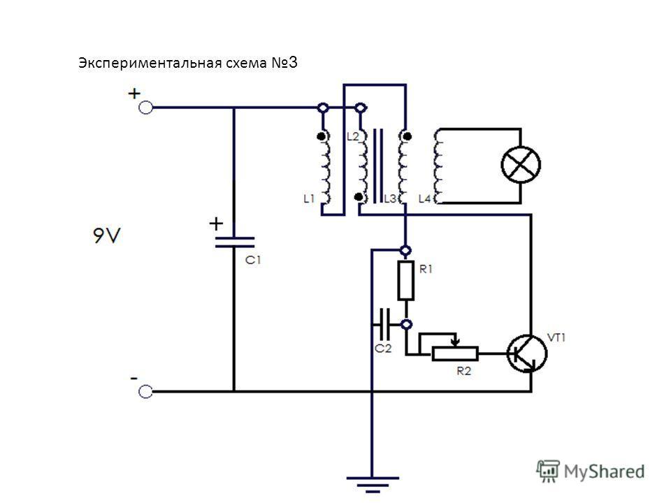 Экспериментальная схема 3