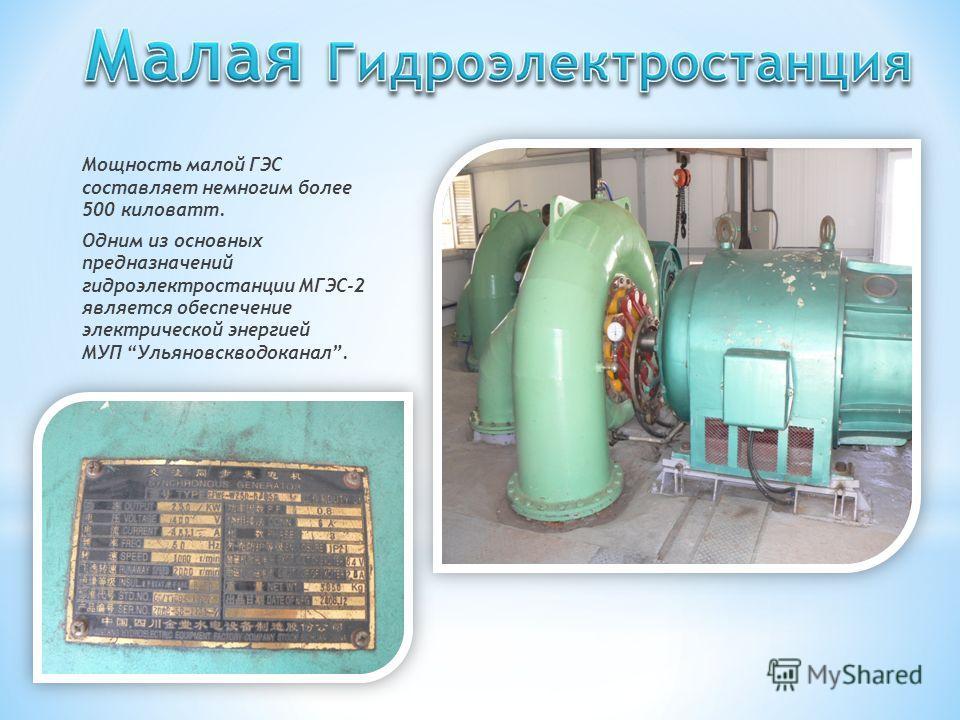 Мощность малой ГЭС составляет немногим более 500 киловатт. Одним из основных предназначений гидроэлектростанции МГЭС-2 является обеспечение электрической энергией МУП Ульяновскводоканал.