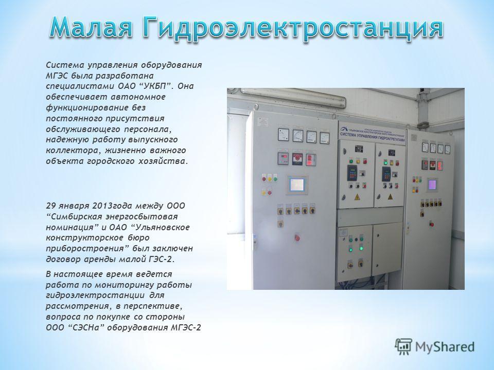 Система управления оборудования МГЭС была разработана специалистами ОАО УКБП. Она обеспечивает автономное функционирование без постоянного присутствия обслуживающего персонала, надежную работу выпускного коллектора, жизненно важного объекта городског
