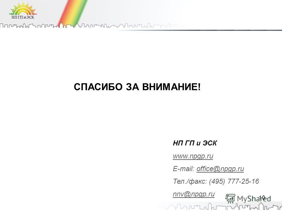 СПАСИБО ЗА ВНИМАНИЕ! НП ГП и ЭСК www.npgp.ru E-mail: office@npgp.ru Тел./факс: (495) 777-25-16 nnv@npgp.ru 10
