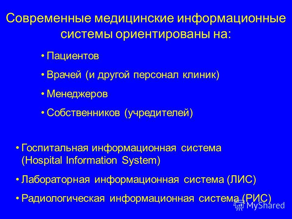 Система hospital information system лабораторная
