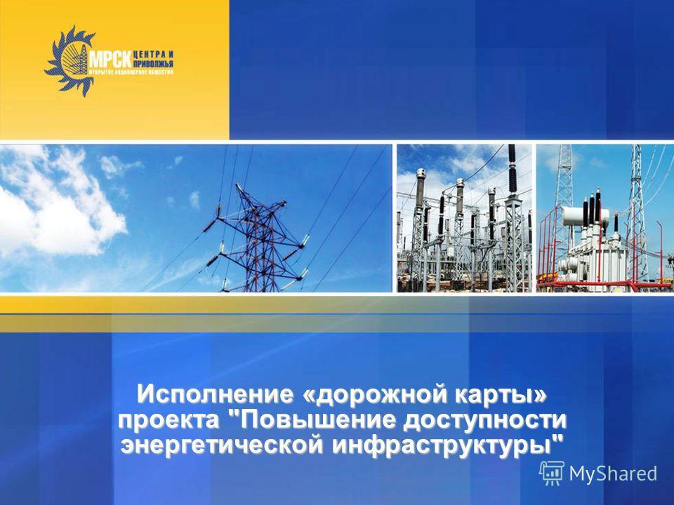 1 Исполнение «дорожной карты» проекта Повышение доступности энергетической инфраструктуры