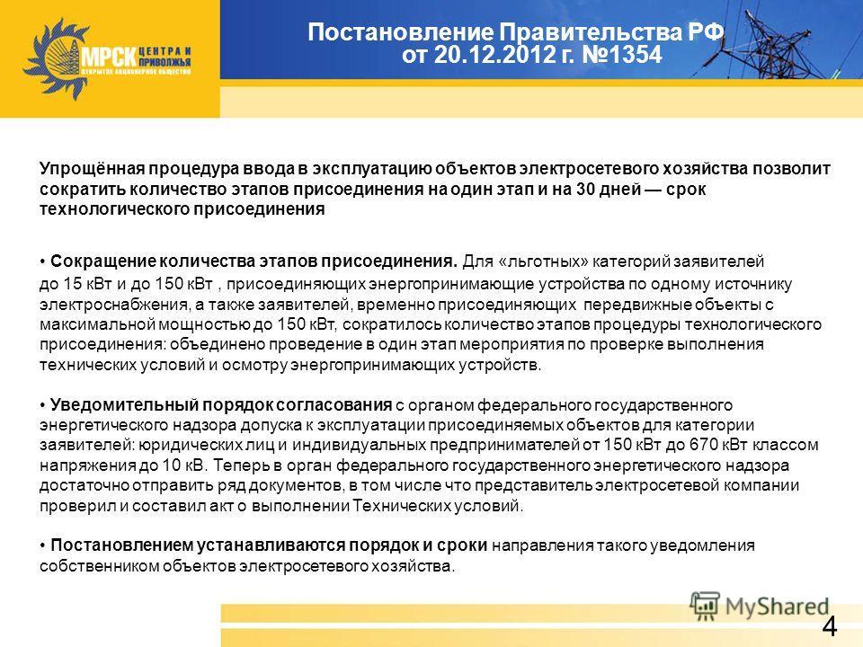 4 4 Постановление Правительства РФ от 20.12.2012 г. 1354 Упрощённая процедура ввода в эксплуатацию объектов электросетевого хозяйства позволит сократить количество этапов присоединения на один этап и на 30 дней срок технологического присоединения Сок